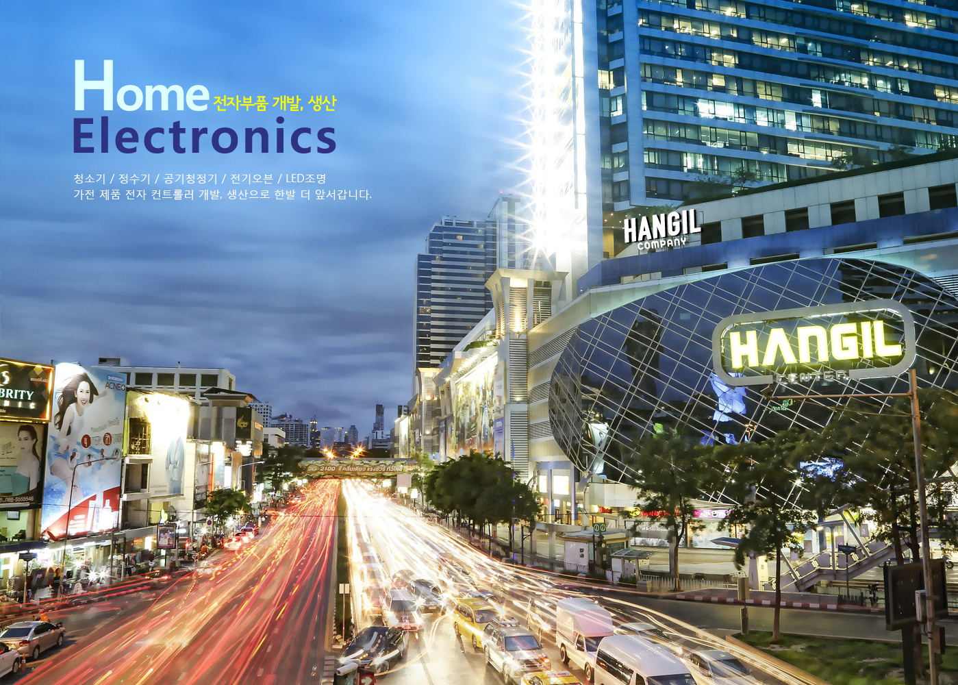 Home Electronics Development and manufacturing of electronics